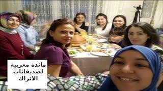 عراضة مغربية 💯/💯 لصديقاتي التركيات ،ماذا حضرت لهم ؟