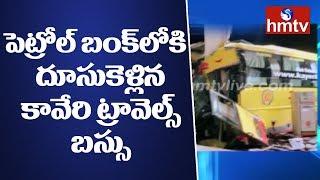 పెట్రోల్ బంక్లోకి దూసుకెళ్లిన కావేరి ట్రావెల్స్ బస్సు  | Kaveri Bus Accident In Sadasivpet | hmtv
