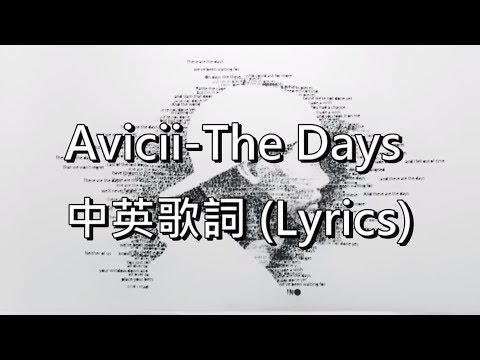 Avicii-The Days 中英歌詞 (Lyrics)