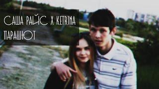 Саша Райс x Ketrina - Парашют