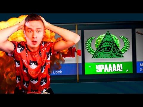 ДА НЕУЖЕЛИ !!! - CS GO КЕЙСЫ / CASE OPENING