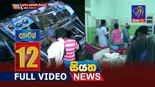 Siyatha News 12.00 PM | 25 - 03 - 201