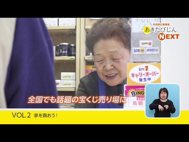 あきたびじょんNEXT 2019 VOL.2「夢を買おう!」