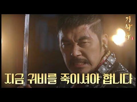 [HOT] 기황후 48회 - 백안 김영호, 하지원을 죽이기 위해 궁궐로 침입! 20140421