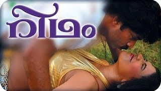Ayalum Njanum Thammil - Rhythm 2013 Malayalam Full Movie I Malayalam Movie 2013