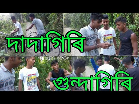দাদাগিৰি গুন্দাগিৰি // Dadagiri // Gundagiri // assames funny video // kheli meli