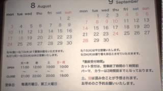 OPEN,CLOSE営業時間,8月〜9月