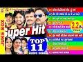 Super Hit Singer Na Super Hit Song  || Super Hit Top 11 || Gujarati Hit Song ||