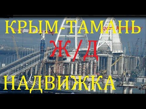 Крымский(18.06.2018)мост! Крым-Тамань Ж/Д надвижки,арки,пролёты,опоры! Что изменилось?Обзор!