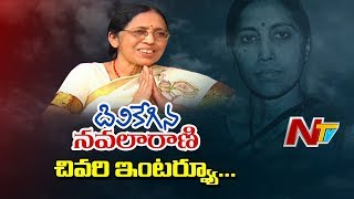 Telugu Novel Writer Yaddanapudi Sulochana Rani Last Interview | NTV Exclusive
