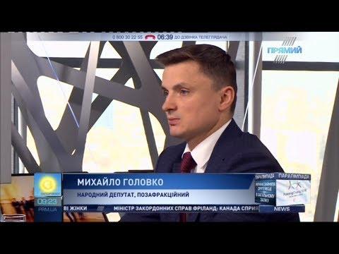 Рада не вирішує кадрові питання, бо є конфлікт між президентом й урядом ‒ Михайло Головко
