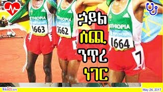 ኢትዮጵያውያን አትሌቶች & ኃይል ሰጪ ንጥረ ነገር - Ethiopian Athletes & Doping Testing - DW
