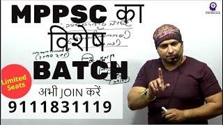 MPPSC का जबरदस्त लेक्चर
