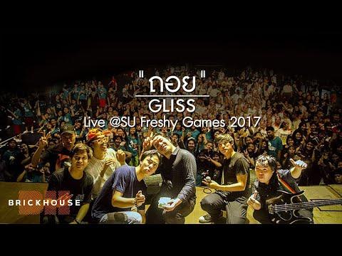 ถอย - GLISS [On Stage@SU Freshy Game 2017]