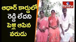 Groom stopandquot;s Marraige | Cancelled due to Reddy Name not Mentioned in Adhaar | hmtv