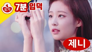 Download lagu [7분 입덕] 블랙핑크 제니 입덕영상 / 7 MINUTES Moment Blackpink Jennie