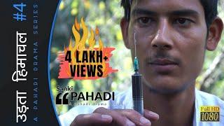 Udta Himachal (उड़ता हिमाचल) By Sanki Pahadi (A short movie)