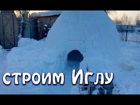 Строим Иглу из снежных блоков - Video izle - Biortam.com BiVideo Arama Motoru