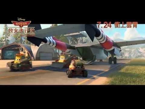 飛機總動員2:救火大行動 (2D 粵語版) (Planes: Fire & Rescue)電影預告