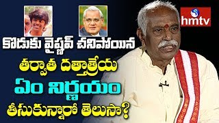 BJP Leader Bandaru Dattatreya About Loss Of His Son Vaishnav And Atal Bihari Vajpayee | hmtv