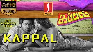 Kappal tamil full movie | tamil full comedy Film | tamil movie 2015 | full hd 1080