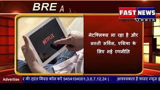 FAST NEWS INDIA TECHNOLOGY : सिंगल डे सेल में ऑनर बना बेस्ट सेलिंग स्मार्टफोन