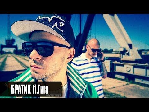 Лион - Братик ft.Гига