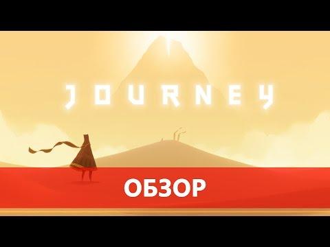 Journey - невероятное путешествие