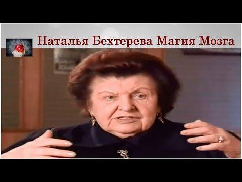 Наталья Бехтерева о том, что вы не знали о Магии Мозга