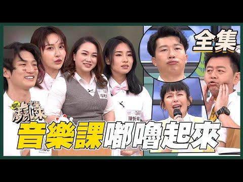 台綜-國光幫幫忙-20210407 國光音樂課!最強轉學生來襲!