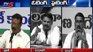 ఓటింగ్..ఫైటింగ్  | Telangana Congress leaders Fire On KCR | TV5News