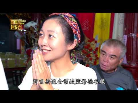 台綜-寶島神很大-20180919-新竹人的七月 與城隍爺共生