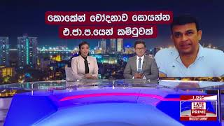 Derana News 10.00 PM 20-02-2019