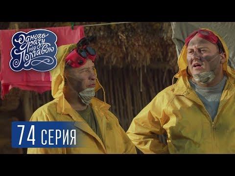 Однажды под Полтавой. Нобелевская премия - 5 сезон, 74 серия   Комедийный сериал 2018