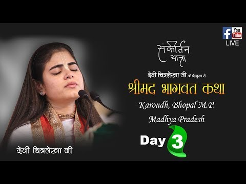 Madhya Pradesh !! LIVE - Shrimad Bhagwat Katha Day 3 !! Karondh, Bhopal M.P. #DeviChitralekhaji