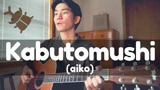 Kabutomushi (aiko) Cover【Japanese Pop Music】