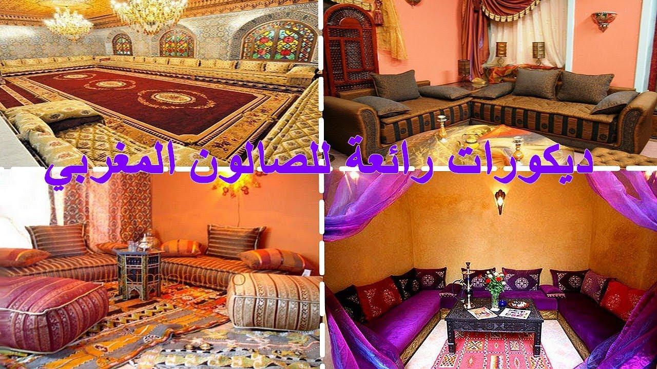 ديكورات رائعة للصالون المغربي Hd Youtube