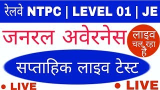 General Awareness Weekly Test  #LIVE_CLASS 🔴 For रेलवे NTPC,LEVEL -01,or JE
