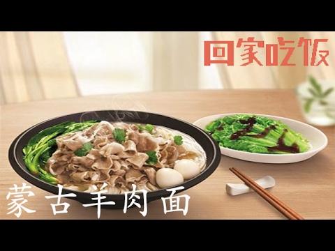 陸綜-回家吃飯-20170217 蒙古羊肉麵百財