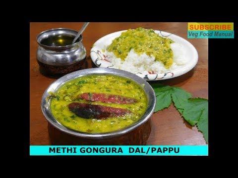 Methi Gongura Dal|మెంతి కూర పప్పు|Gongura Pappu Andhra's Speciality Dal|పప్పు గోంగూర