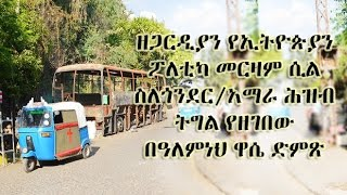 Alemeneh Wase  News on Gonder and Ethiopian Politics