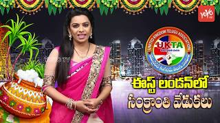 Highlights of Sankranthi Celebrations in East London | United Kingdom Telugu Association