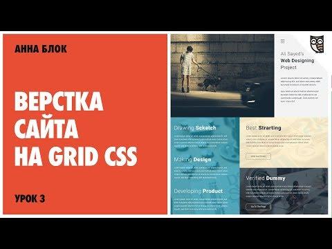 #3 - Grid CSS. Делаем grid-сетку