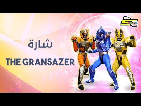 الغرانسيزر- The Gransazer video