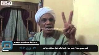 مصر العربية | نقيب صيادي اسوان: مدير بحيرة السد العالى فتوة وبيشتغل بمزاجه