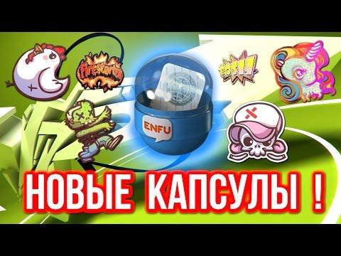 ОТКРЫТИЕ КАПСУЛ : Новые Капсулы ! - #7 (CS:GO)