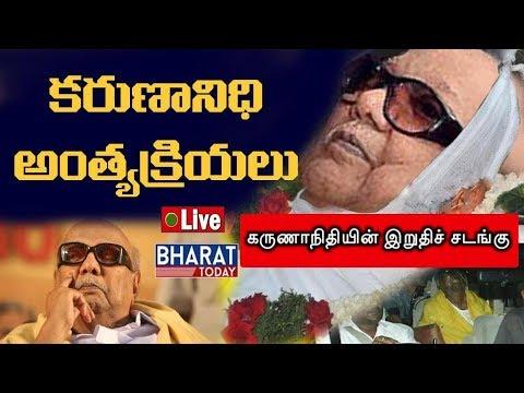 DMK Chief M Karunanidhi Funeral Live Chennai Marina Beach | #KarunanidhiFuneralLive #RIPkarunanidhi