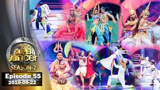 Hiru Super Dancer Season 2 | EPISODE 55 | 2019-09-22