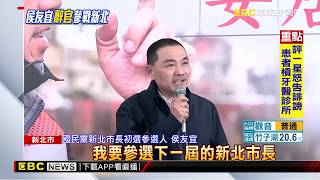 「人生第一次選舉!」 侯友宜參選新北:不忘初心