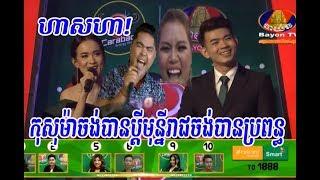 Download Lagu អីយ៉ា!មាសមុន្នីរាជទេតាសឡើងឡូយម៉ង់ ~ singing contest ~ khmer song ~The Melody ~ bayon tv Gratis STAFABAND